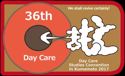 全国デイケア研究大会センター  第36回 全国デイケア研究大会 in 熊本 KUMAMOTO